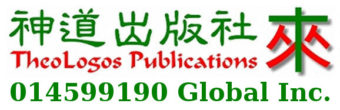 TheoLogos Publications eBook Store
